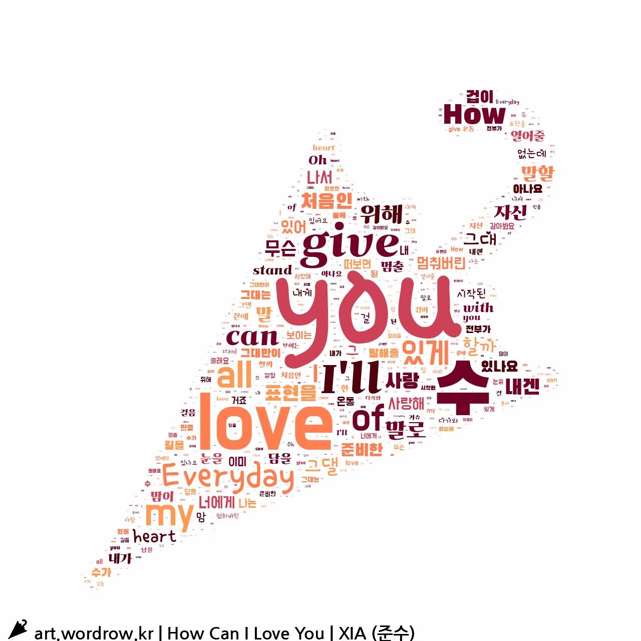 워드 클라우드: How Can I Love You [XIA (준수)]-59